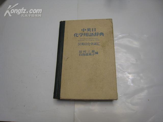 4228 中英日化学用语辞典·汉英日化学词汇