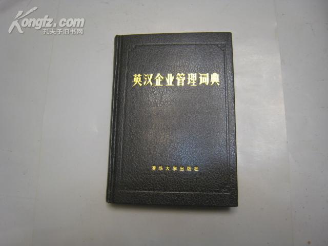 4254    英汉企业管理词典·包邮挂