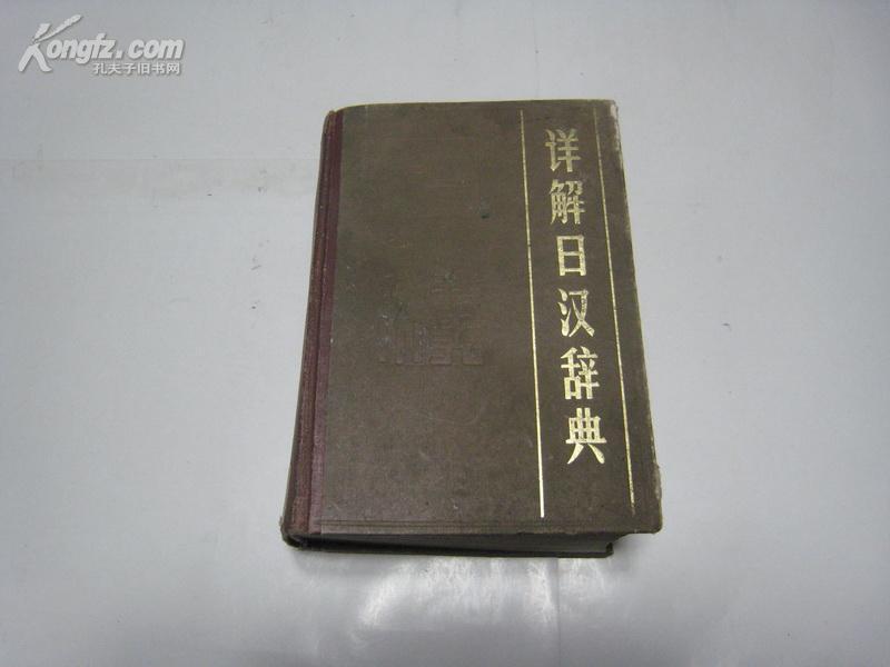 4248  详解日汉辞典(一版一印)