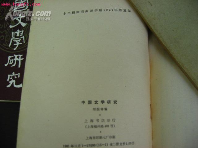 1981年郑振铎著<中国文学研究>2厚册,品好