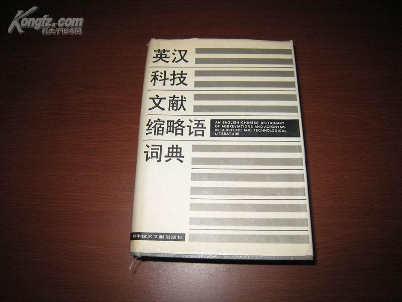 4326 英汉科技文献缩略语词典(一版一印)