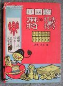 中国牌麻将的打法与技巧