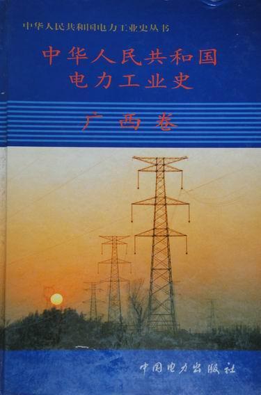 中华人民共和国电力工业史