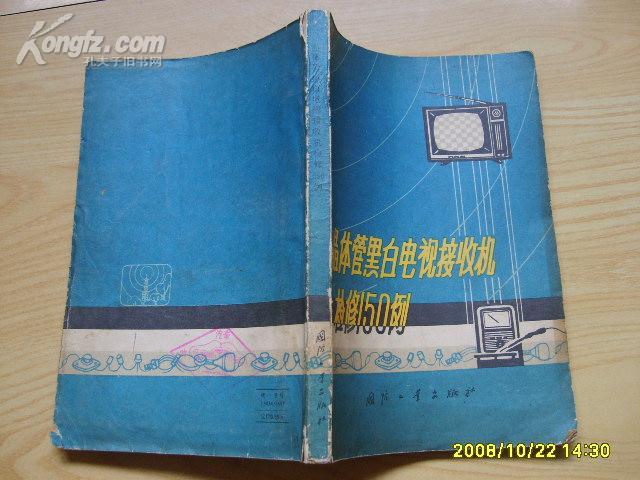 《晶体管黑白电视接收机检修150例》 1979年1版1印。