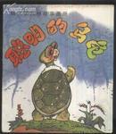 彩色连环画: 《聪明的乌龟》 1版1印曾佑瑄绘