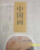 (贵州)文物收藏知识丛书--中国画