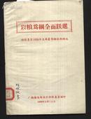 以粮为纲全面跃进--桂林专区1959年主要农作物技术措施
