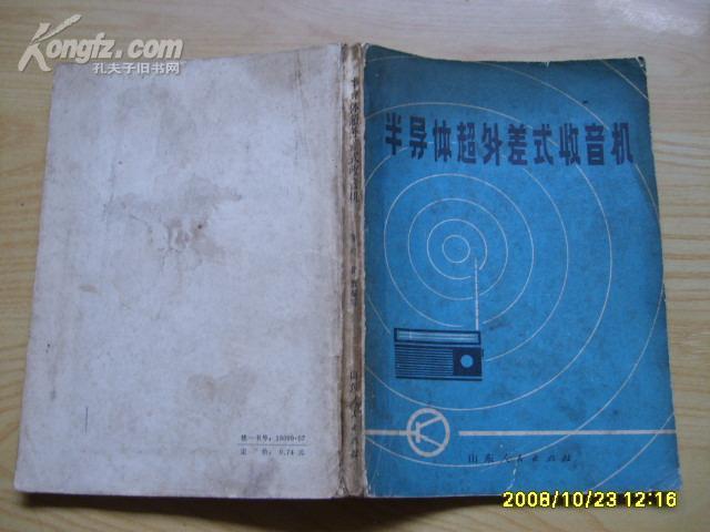 《半导体超外差式收音机》1973年1版1印。