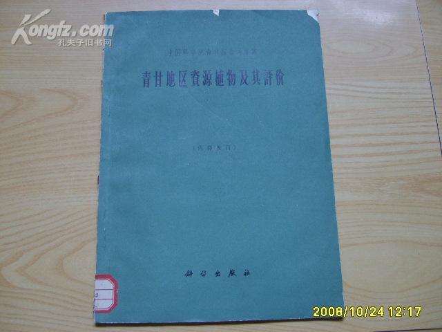 《青甘地区资源植物及其评价》1964年1印,印1350册。