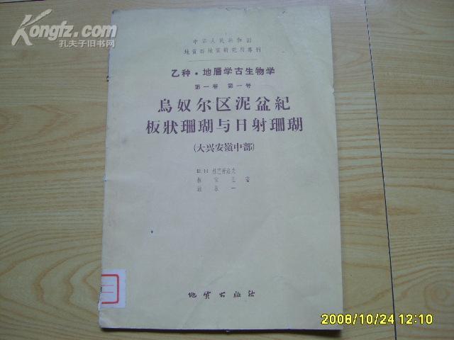《乌奴尔区泥盆纪板状珊瑚与日射珊瑚》(大兴安岭中部)中华人民共和国地址部地质研究所专刊。