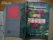 刘开云书画篆刻集  一版一印全彩色图版本