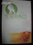 签名本 富思特是狮