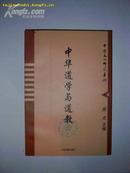 (上海古籍)中华道学与道教——中华文化研究集刊