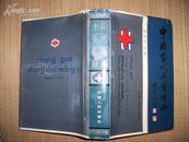 中国当代名医辞典    精装  一版一印本