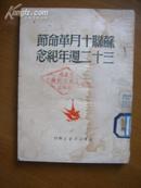 苏联十月革命节三十二周年纪念(馆藏)(自书脊整书1/3有严重水迹)