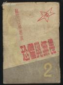 民国版:恐惧与无畏--苏联文学丛书 民国37年