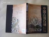 王文华签名本<中国古钱石刻101品>  16开一版一印全彩色图版150张.精美