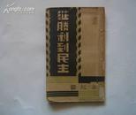 从胜利到民主/民国三十五年 初版初印/红色善本/缅甸华侨图书馆藏书