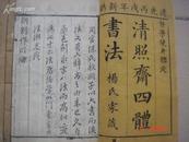 清*道光新刊杨氏家藏〈〈清照斋四体书法〉〉两册 (白纸线装,写刻本)