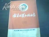 (创刊号)稻麦收获机械动态(68年)
