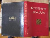 北京图书馆同人文选   16开精装一版一印本