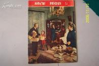 苏联画报 中文版 8开本 1954年12月 不缺页