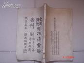 民国丙子(1936年)出版〈〈金刚/弥陀经功德灵验合刊〉〉(附佛学津梁/净土要义)
