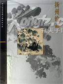 故宫博物院藏文物珍品大系 ——扬州绘画