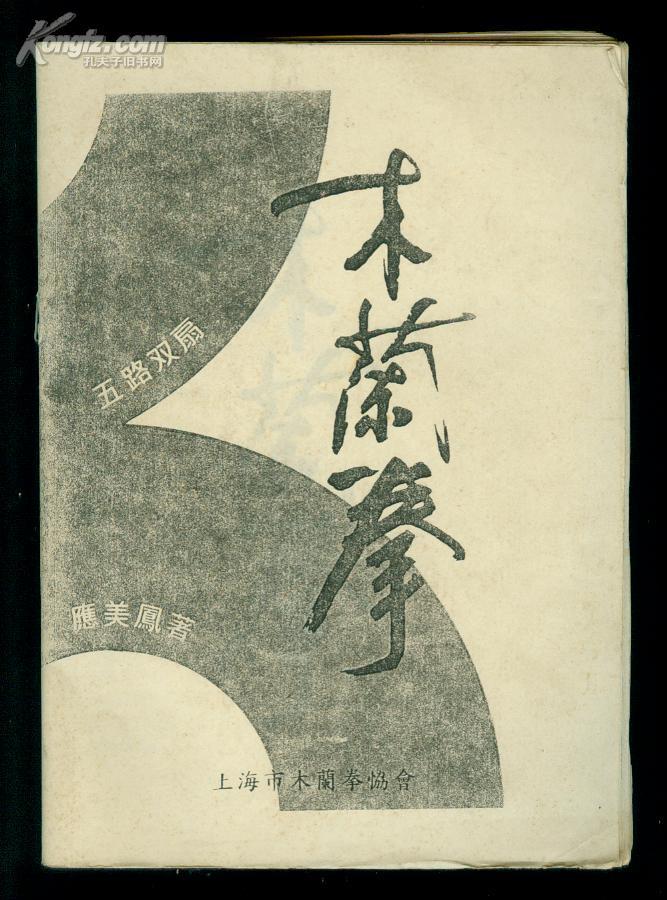 木兰拳---五路双扇