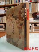 宋人画册(6开精装本 1979年版)