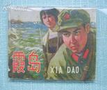 霞岛/ 直板近全新/小文革连环画/78年一版一印