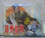 陈州放粮/近95品/81年一版一印/古典连环画