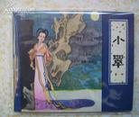 小翠/天津版聊斋故事/品近全新/82年一版一印