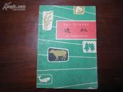 7384 造林-农业生产技术基本知识(一版一印)