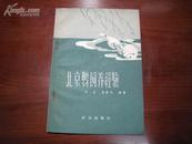 7400 北京鸭饲养经验(一版一印)