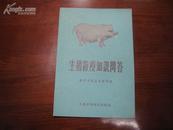 7405 生猪防疫知识问答(一版五印)