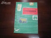 7420 油料作物栽培 农业生产技术基本知识(一版一印)