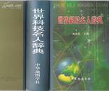 世界科技名人辞典