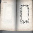 六朝书斋:珍贵  线装 空白老印谱 一本 不可多得