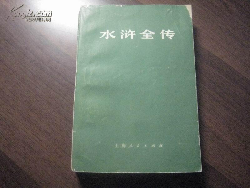 7438    水浒全传·下(一版一印)