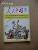 人民中国1978年第3期(日文版 有书影) 书脊扎眼