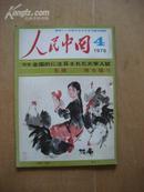 人民中国1978年第4期(日文版) 书脊扎眼