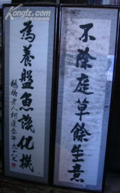 柯逢春墨迹(二条联)规格330/1365  九十八岁书写(见图)