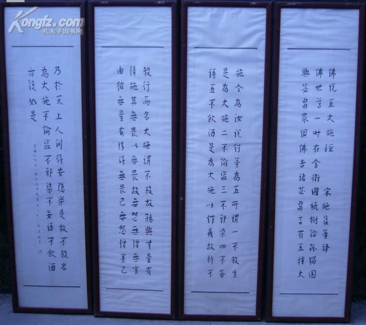 署名:晚晴老人弘一墨迹(四条联)规格320/1320  庚申与虎跑寺书写(见图)九十年代购于上海博古斋
