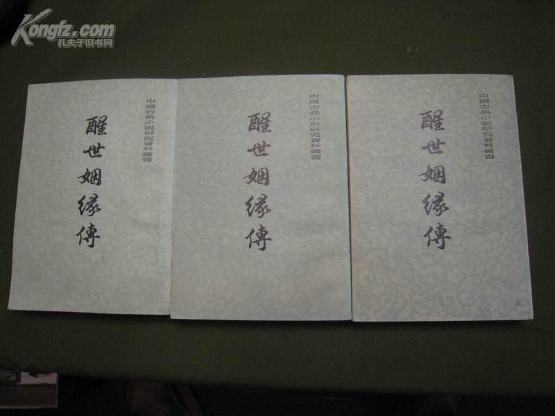 7459 醒世姻缘传·上中下三册全·中国古典小说研究资料丛书(包邮挂)