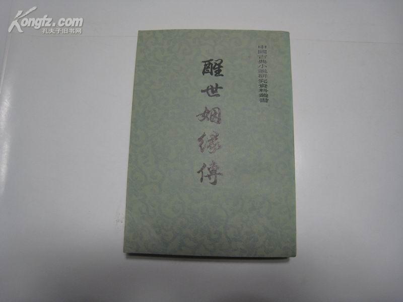 7460   醒世姻缘传·中·中国古典小说研究资料丛书 (包邮挂)