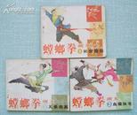 螳螂拳演义1-3册合售不拆卖