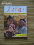人民中国1976年第3期(日文版) 书脊扎眼