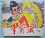 天津李自成(四)/78年一版一印
