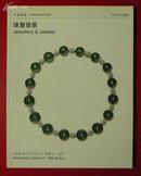 中国嘉德99秋季拍卖会 珠宝翡翠